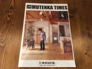 MUTENKA TIMES 創刊しました